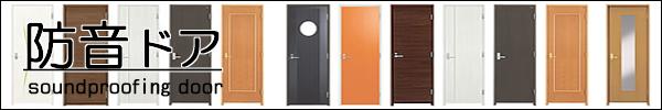 防音ドア ホームシアター・オーディオルーム・楽器練習室に最適