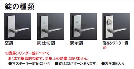 防音ドア(A)レバーハンドル-錠