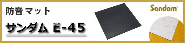 防音マット サンダムE-45