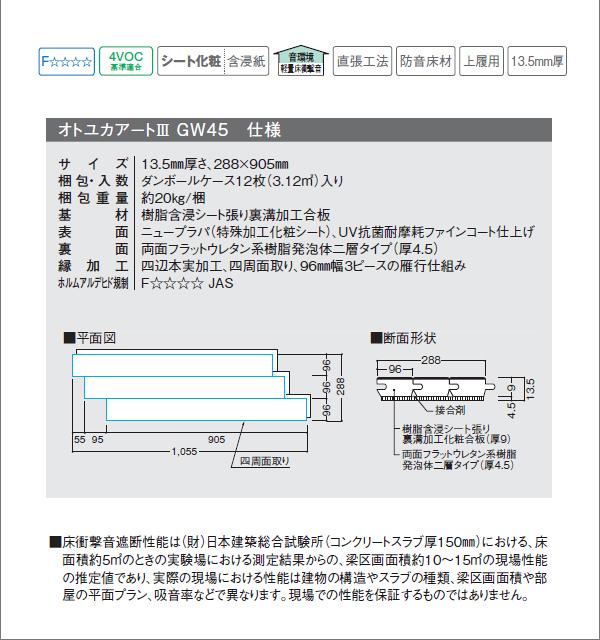 オトユカアートIII GW45