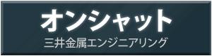 オンシャット(三井金属エンジニアリング)