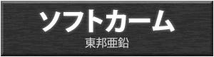 ソフトカーム(東邦亜鉛)