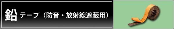 鉛遮音テープ(鉛防音テープ)オンシャット(三井金属)・ソフトカーム(東邦亜鉛)の鉛テープを特別価格で販売中!