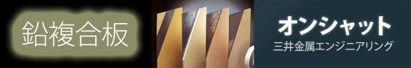 オンシャット鉛複合板