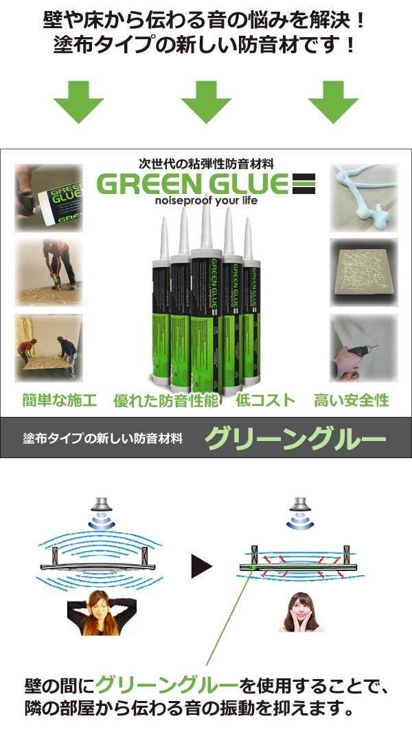 グリーングルー 次世代の粘弾性防音材料