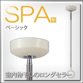 室内用ホスクリーン スポット型 SPA型