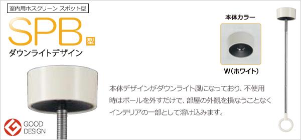 室内用ホスクリーン スポット型 SPB型