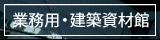 【楽天市場店】業務用・建築資材館